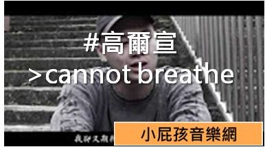 #高爾宣 >cannot breathe