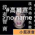#高爾宣 >no name