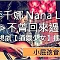 #李千娜 Nana Lee >不曾回來過 電視劇【通靈少女】插曲