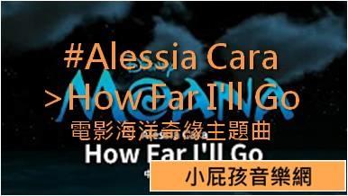 #Alessia Cara >How Far I'll Go 電影海洋奇緣主題曲