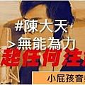 #陳大天 >無能為力