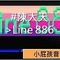 #陳大天 >Line 886