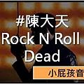 #陳大天 >Rock N Roll is Dead