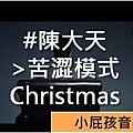 #陳大天 >苦澀模式 Christmas