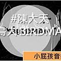 #陳大天 >鳥人 BIRDMAN
