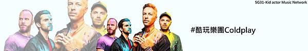 #酷玩樂團Coldplay