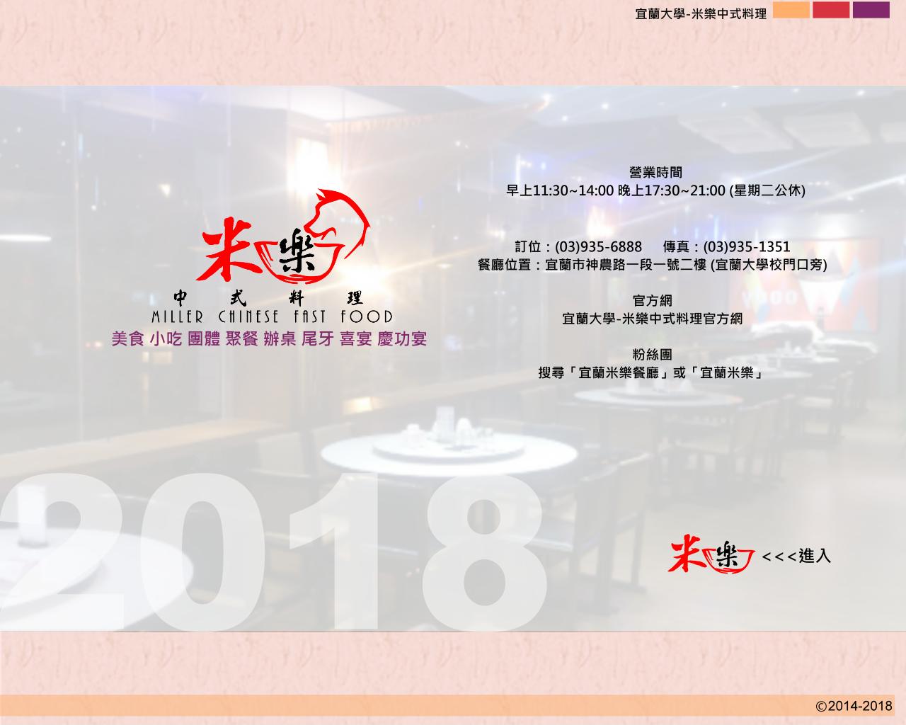 2018米樂入口