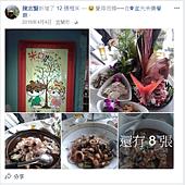 105.04.04 陳志賢.png