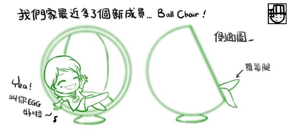 BallChair01.png