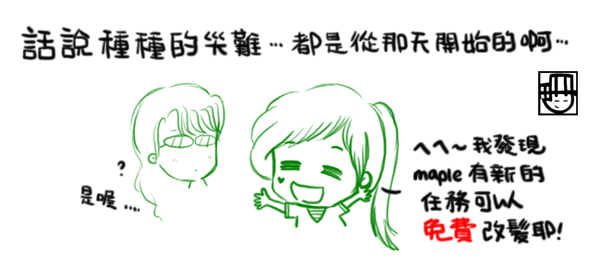 Maple換髮01.png