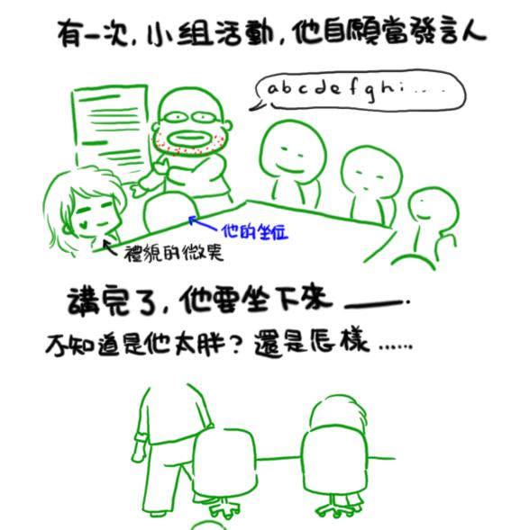 受訓之人03.png