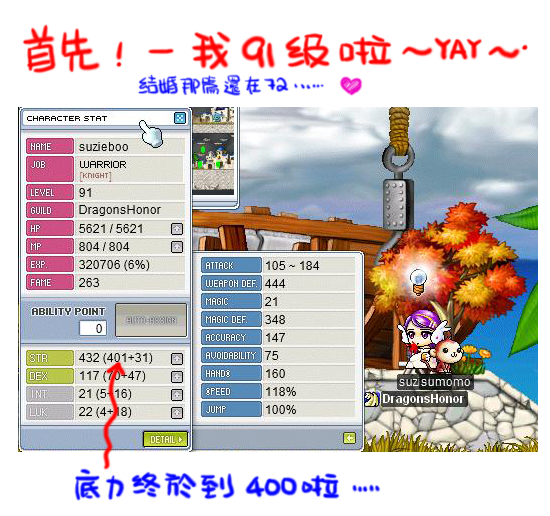 MAPLE進度03.png