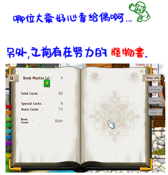 MAPLE進度06.png