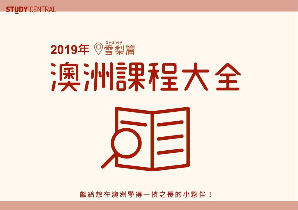 2019雪梨課程大全(jennifer)_1.jpg