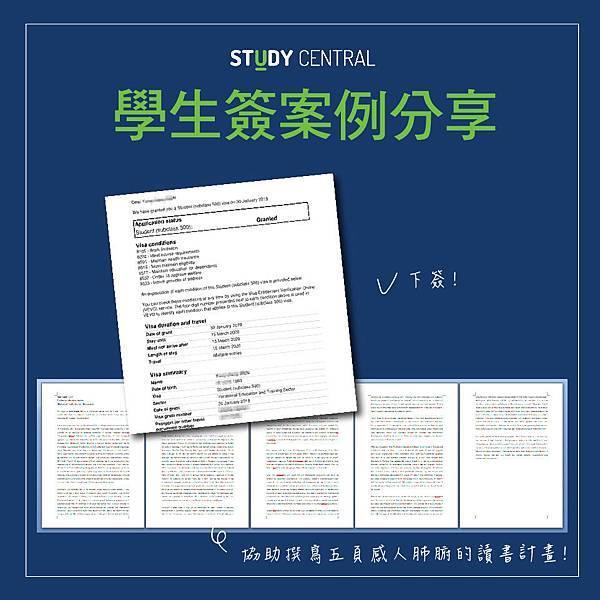 公告_4-13(五)陪讀簽證 (Eva) 複本.jpg