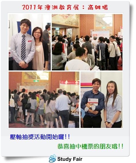 2011澳洲教育展_高雄_官網_5_word.jpg