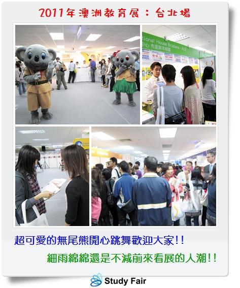 2011澳洲教育展_台北_官網_1_word.jpg