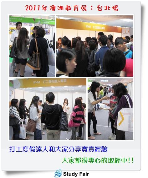 2011澳洲教育展_台北_官網_2_word.jpg