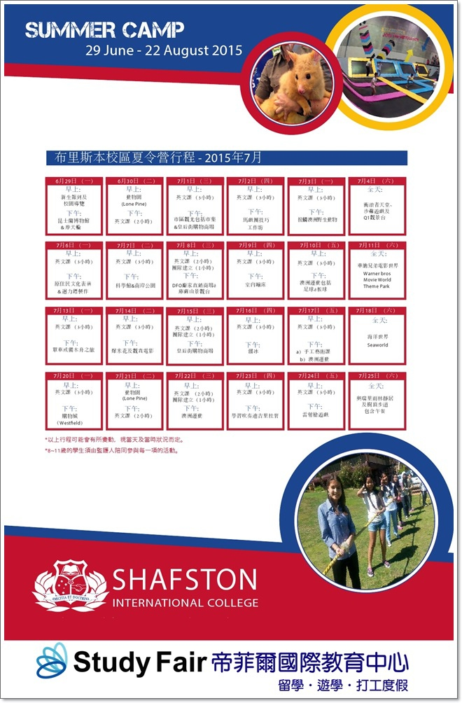Summer Camp Flyer 2015-2