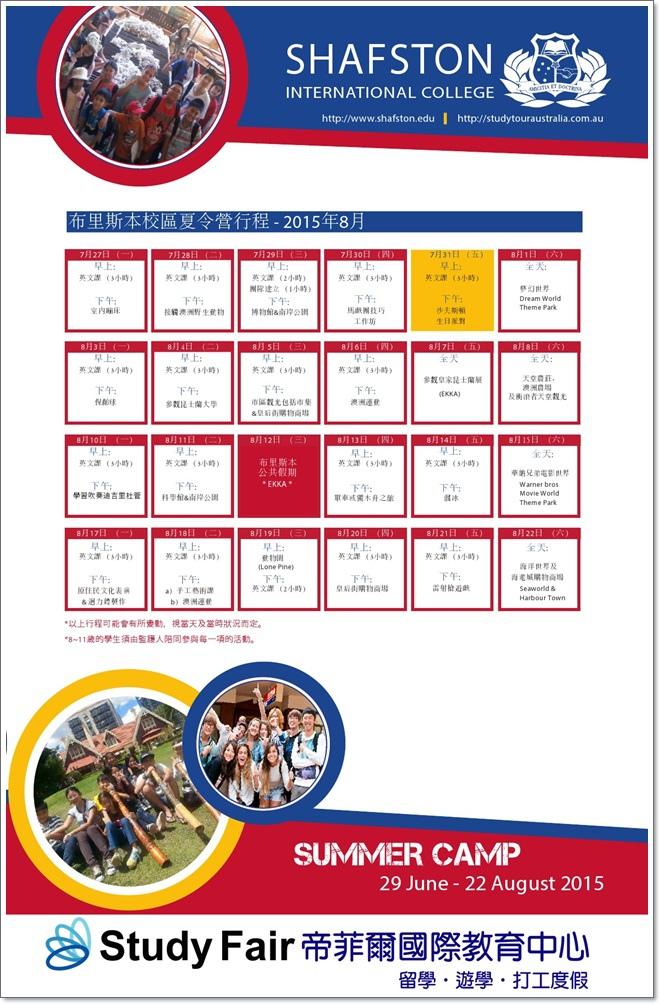 Summer Camp Flyer 2015-3