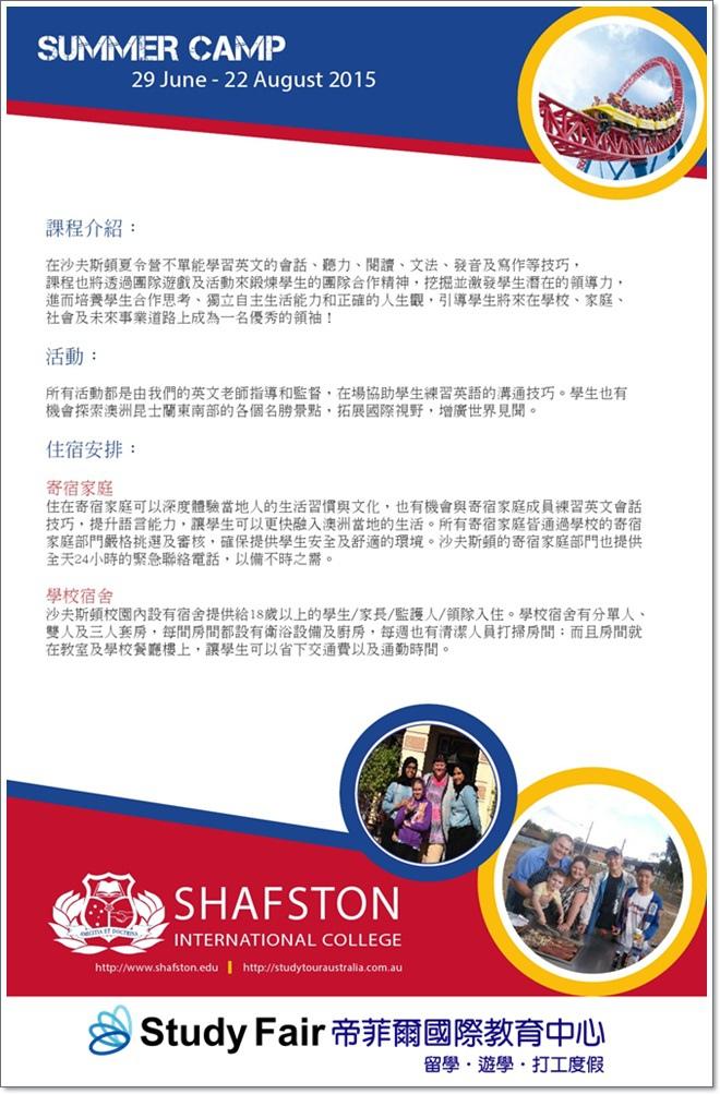 Summer Camp Flyer 2015-4