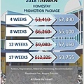 BBELS_Taiwanese_Package_Promotion_2018_Homestay_sf_660.jpg