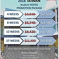 BBELS_Taiwanese_Package_Promotion_2018_Hostel_sf_660.jpg