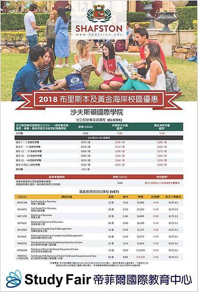 2018 Shafston promotion -Taiwan HK_sf_660.jpg