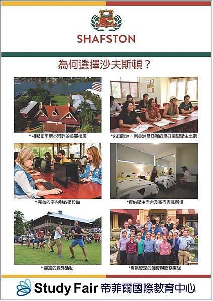 2017 Shafston promotion -Taiwan HK_頁面_2_sf_660.jpg