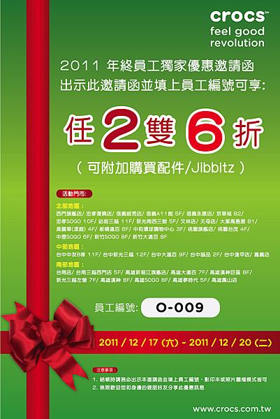 Crocs卡駱馳年終員工優惠六折 EDM.png