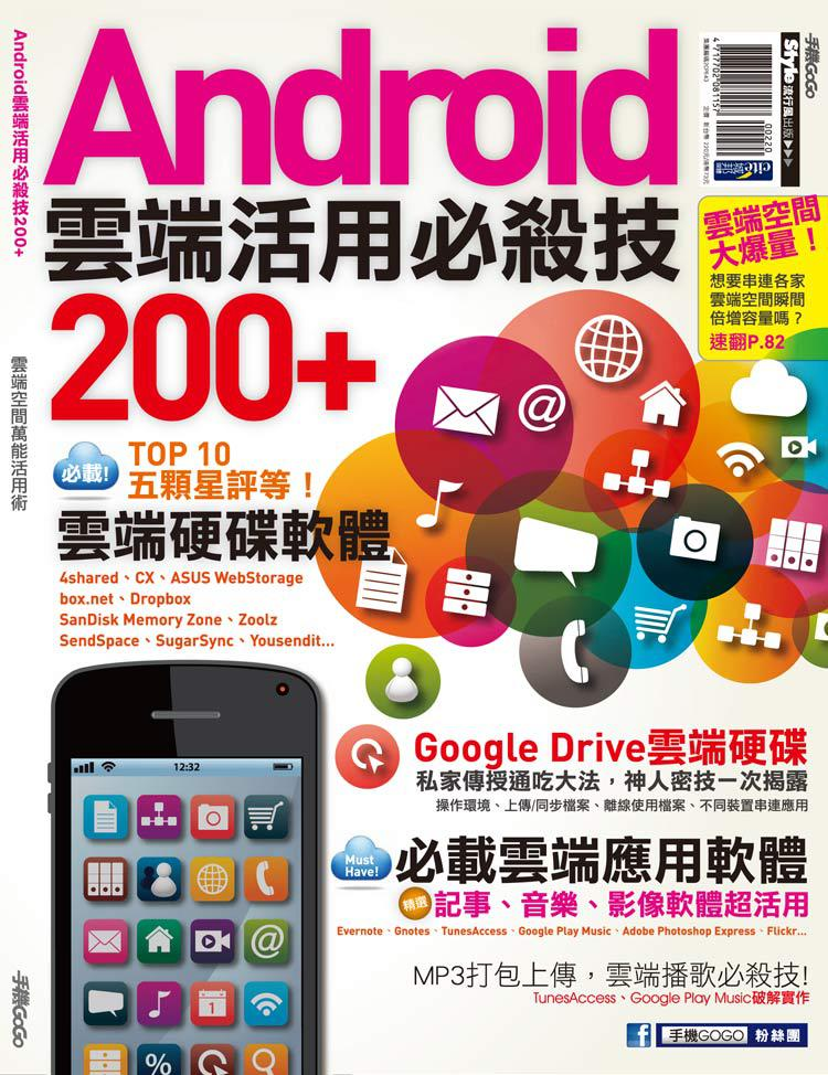 Android雲端活用必殺技 200+