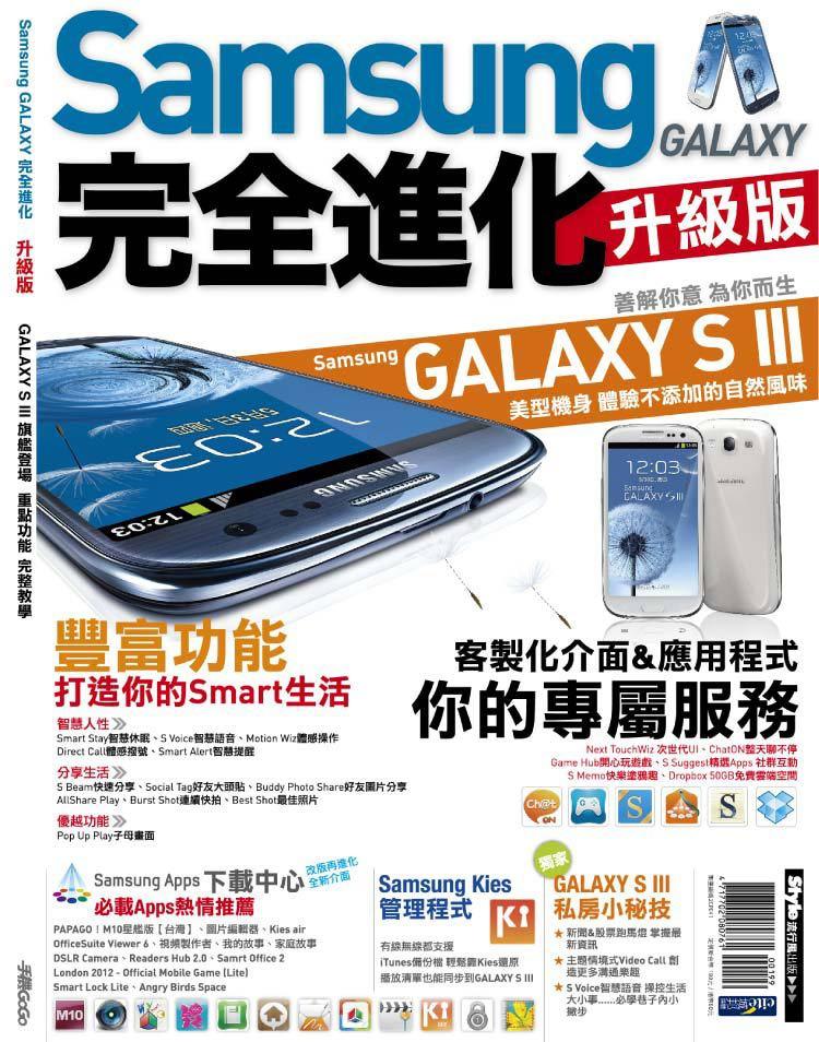 SAMSUNG-完全進化