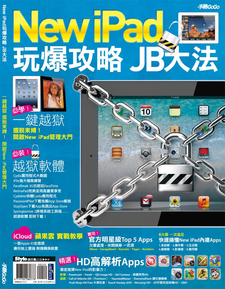 New iPad 玩爆攻略 JB大法