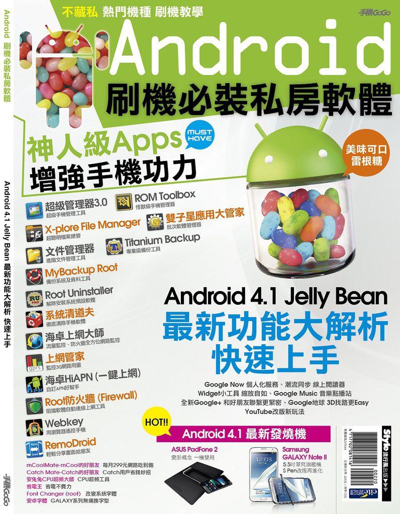 Android刷機必裝私房軟體