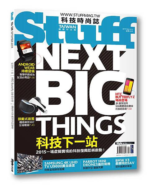 Stuff No. 128 September 2014, 科技下一站 NEXT BIG THINGS
