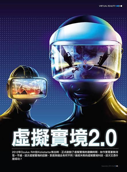 Cover Story 封面故事  虛擬實境2.0