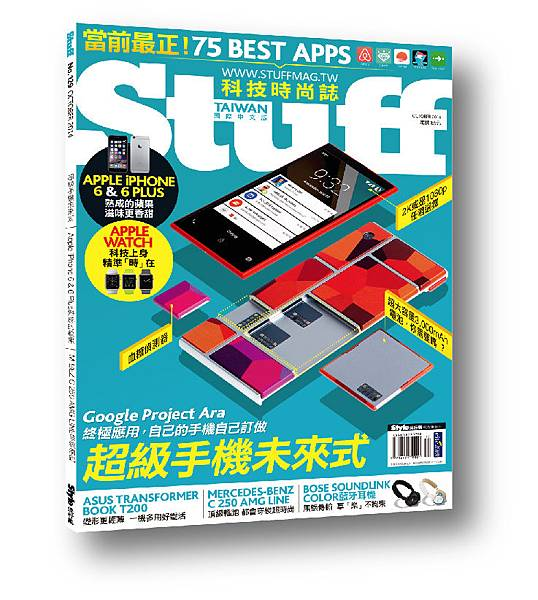 Stuff No. 129 October 2014, 超級手機未來式