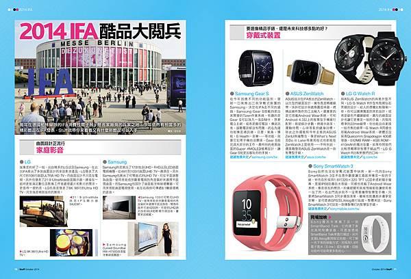 2014 IFA/IFA展
