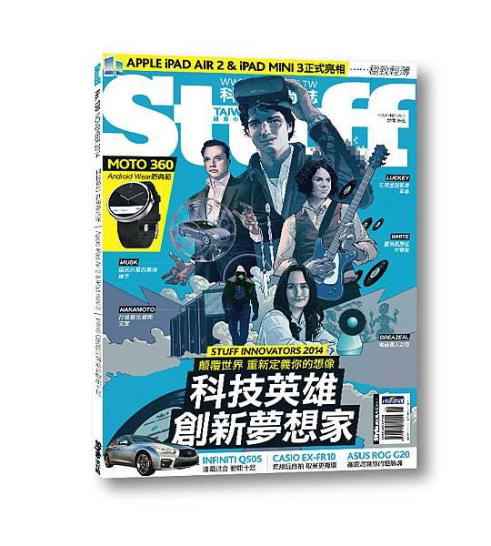 Stuff No. 130 November 2014, 科技英雄 創新夢想家
