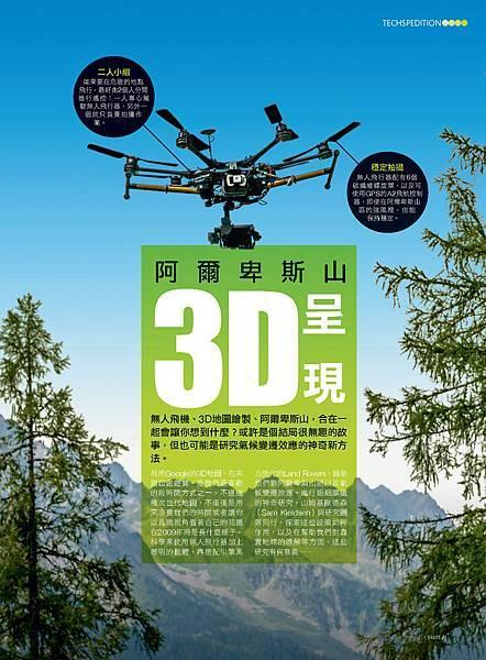 3D呈現/無人飛機、3D地圖繪製、阿爾卑斯山