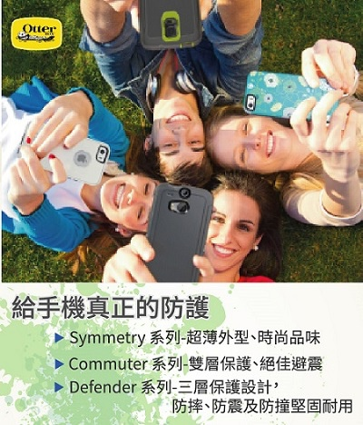 給手機真正的防護-OtterBox留言贈獎活動