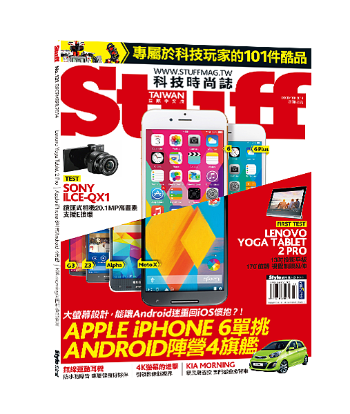 Stuff No. 131 December 2014, Apple iPhone 6 單挑Android 陣營 4 旗艦