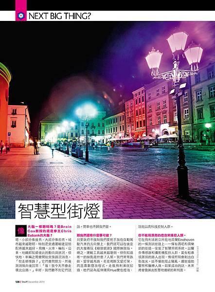智慧型街燈