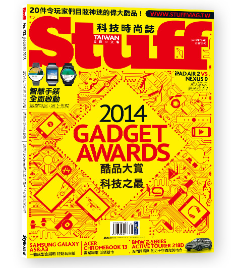Stuff No. 132 January 2015, 酷品大賞 科技之最