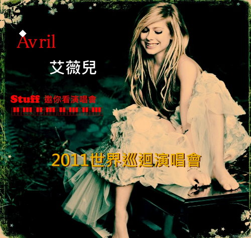 Goodbye-Lullaby-goodbye-lullaby-18839169-913-866.jpg