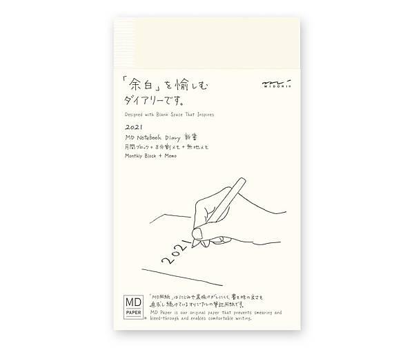 MIDORI 2021NOTEBOOK手帳日記NT$ 320.jpg
