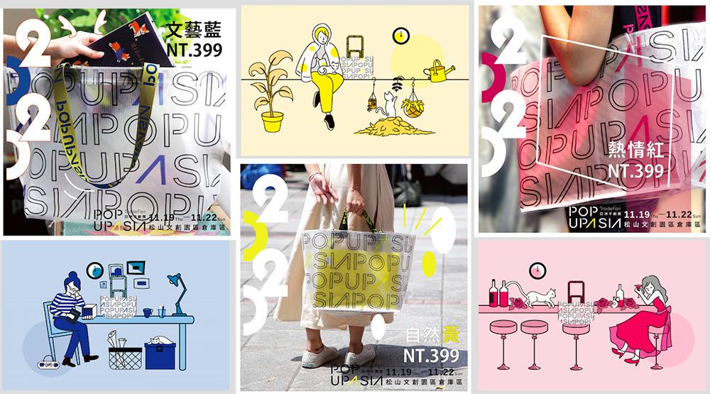 14-Pop Up Asia年度聯名商品POP托特包.jpg