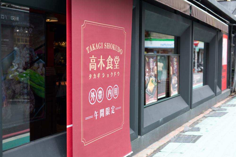 【店景】高木食堂_營造出日本洋食館的懷舊時代感(2).jpg