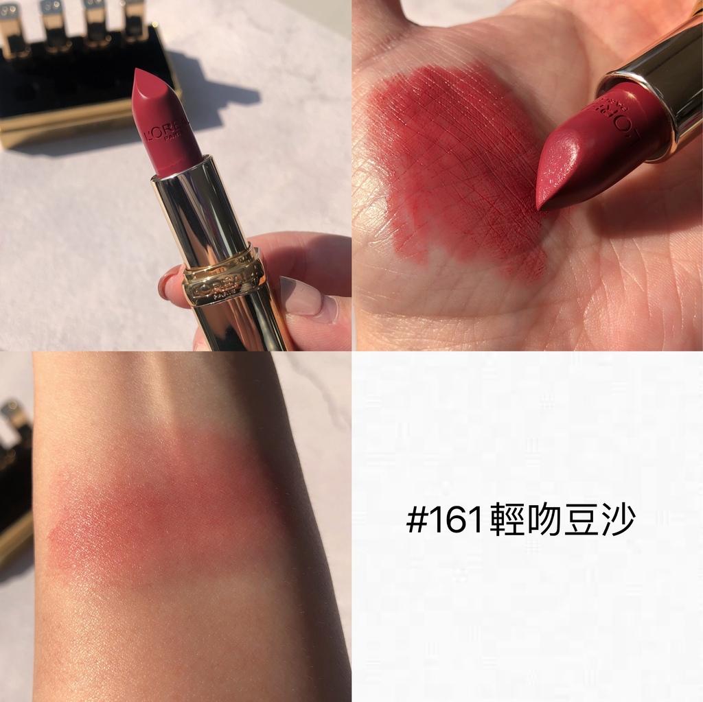 巴黎萊雅極緻純色訂製唇膏#161.JPG