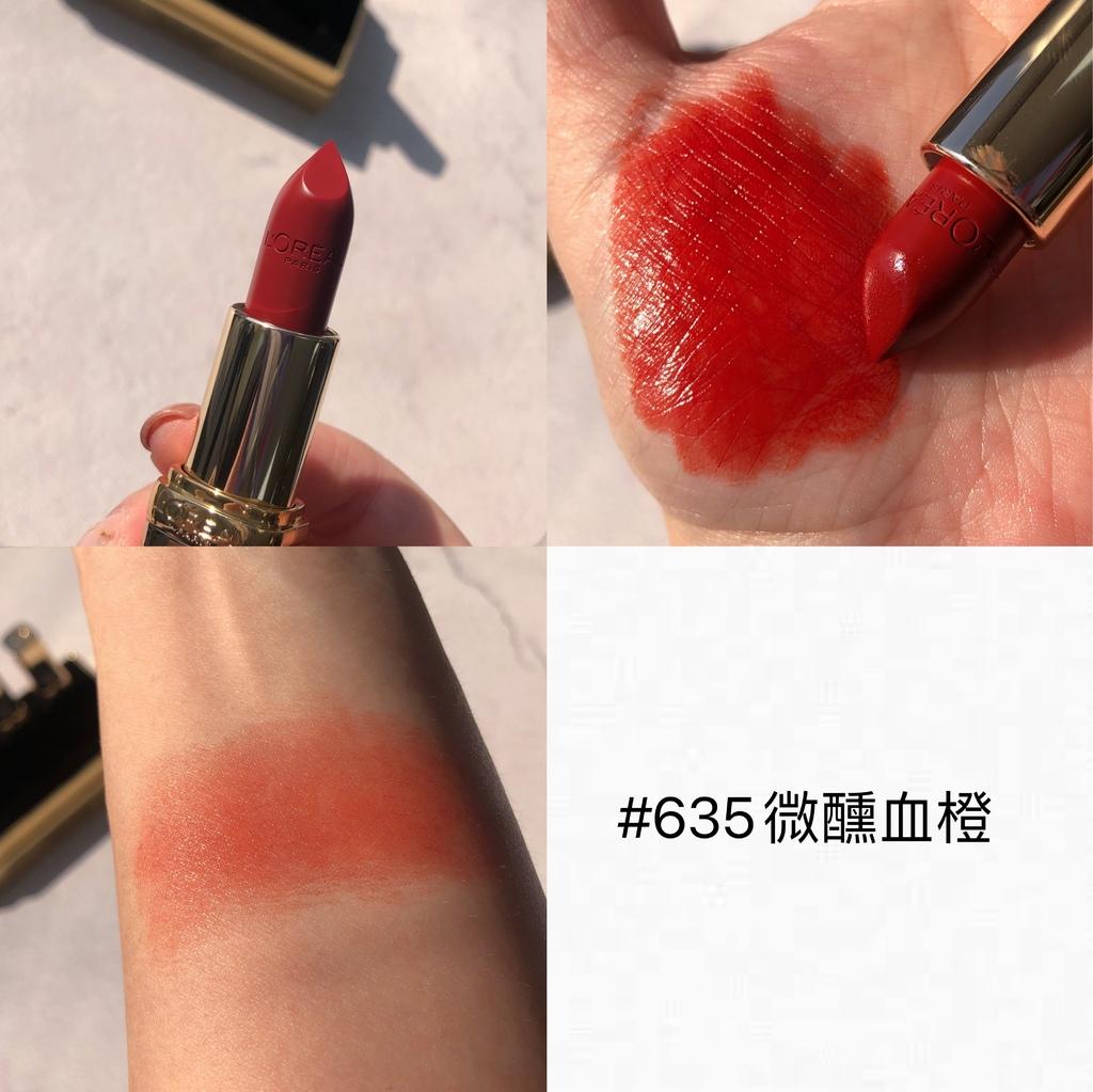 巴黎萊雅極緻純色訂製唇膏#635.JPG